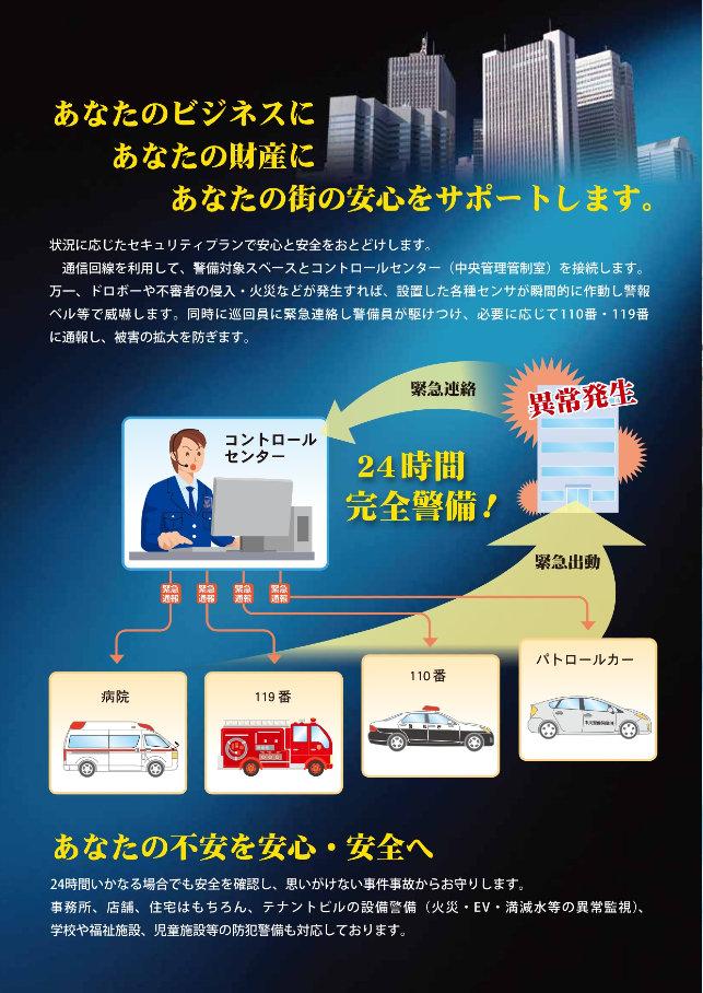 中央警備会社案内裏2_page-0001 (1).jpg