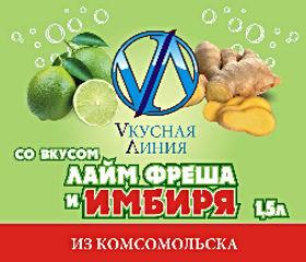 нап ЛаймФреш_жемчуж 1,5 (ФЛЕКСА)_edited.