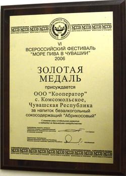 """сокосодержащий """"Абрикосовый"""""""