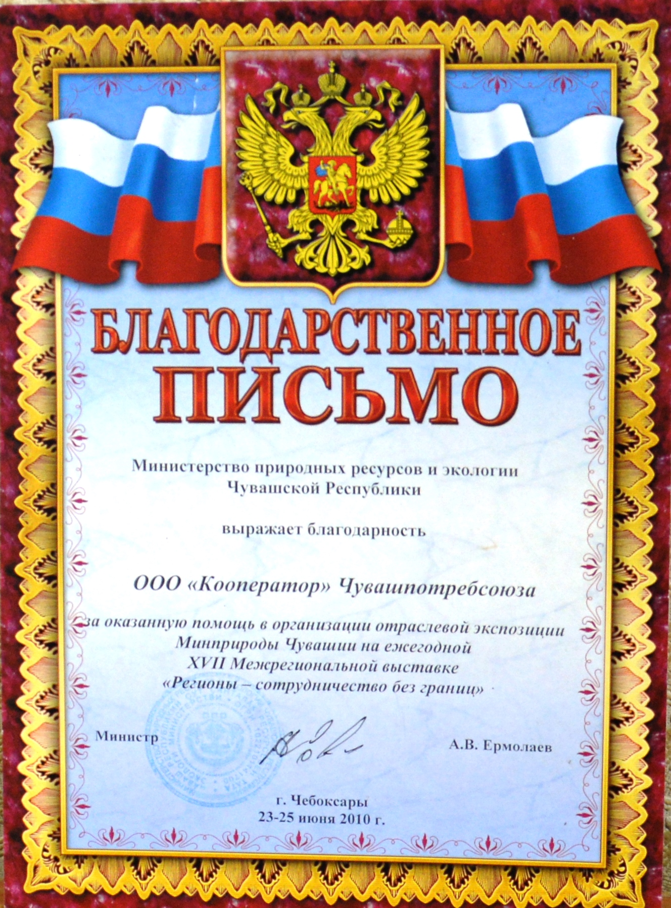 """""""Регионы-сотрудничество без границ"""""""