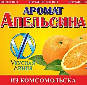 Апельсин_edited_edited.jpg