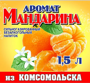 Аромат мандарина.jpg