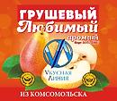 ГРУШЕВЫЙ ЛЮБИМЫЙ АРОМАТ_edited