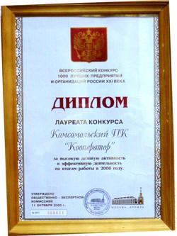 Всероссийский конкурс1000 лучших