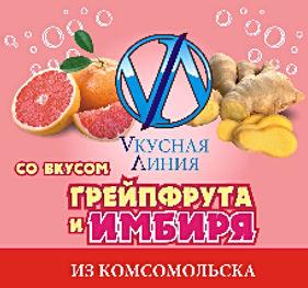 нап ГрейпИмбирь_жемчуж 1,5 (ФЛЕКСА)_2 (3