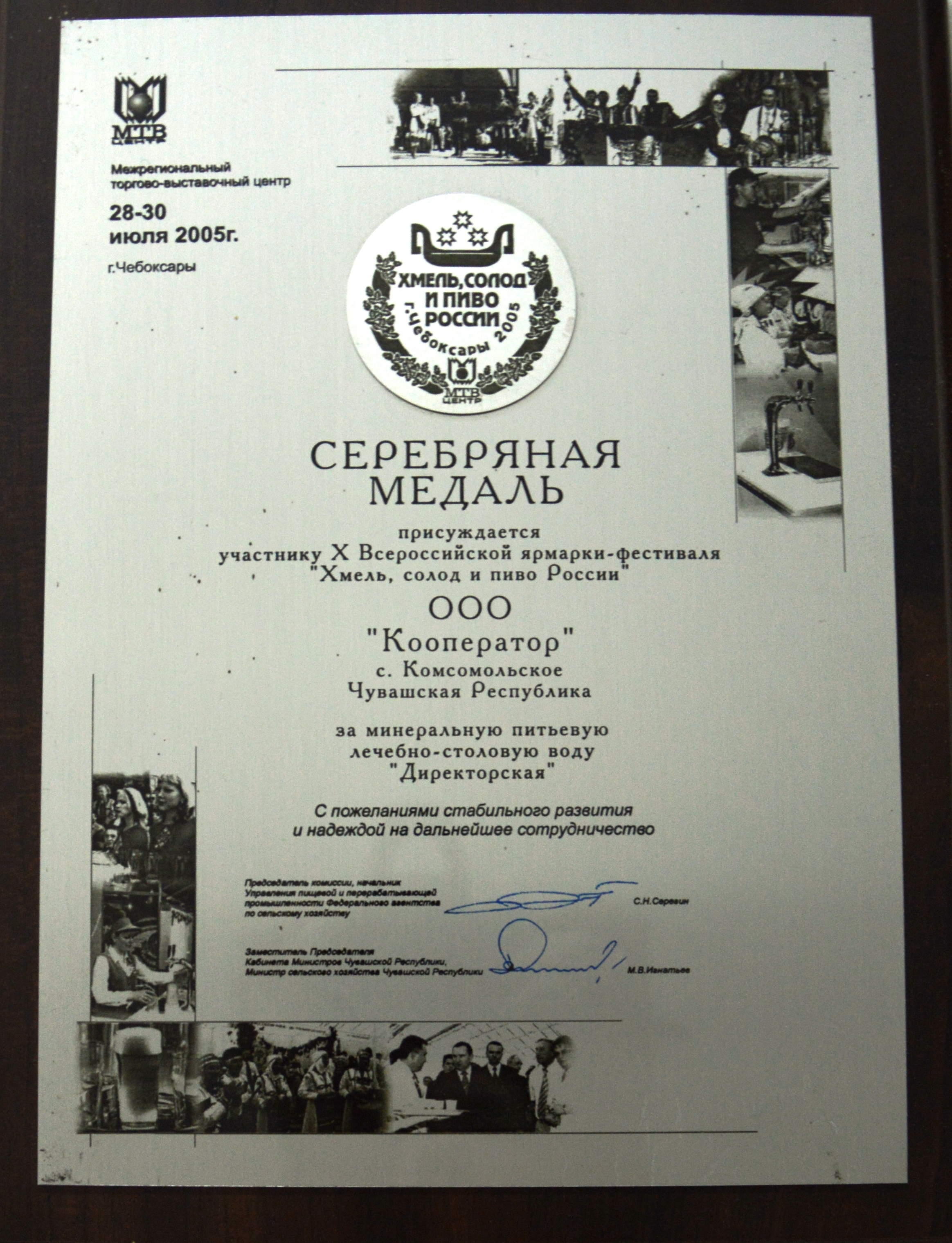 """""""Директорская"""""""