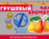 Грушевый аромат_edited_edited_edited.jpg