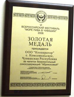 """Золотая медаль """"Абрикосовый"""""""