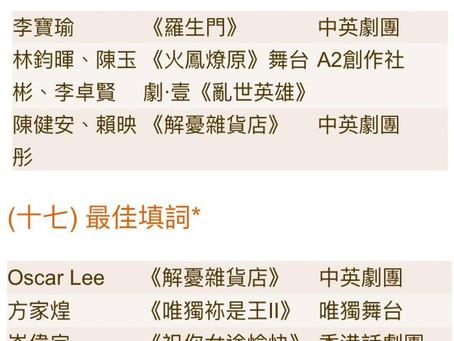 「第二十八屆香港舞台劇獎」