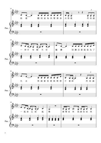 未知道琴譜-02