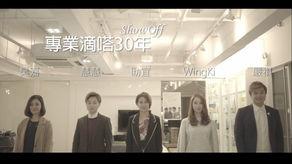 專業滴嗒30年 - ShowOff
