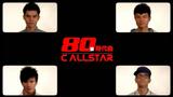 80後時代曲 C AllStar