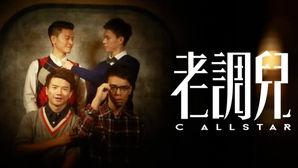 C AllStar - 老調兒