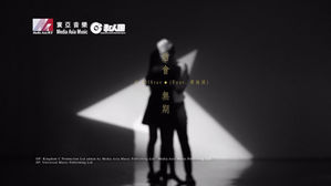 C AllStar (Feat. 梁詠琪) - 后會無期