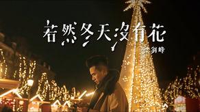 梁釗峰 Leung Chiu Fung - 若然冬天沒有花