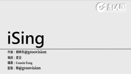 C AllStar - iSing (Bossa2Step)