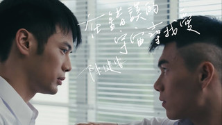 陳健安 On Chan - 在錯誤的宇宙尋找愛 (Official Music Video)