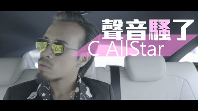 C AllStar - 聲音騷了 MV