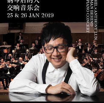 「港樂x倫永亮鋼琴後的人交響音樂會」