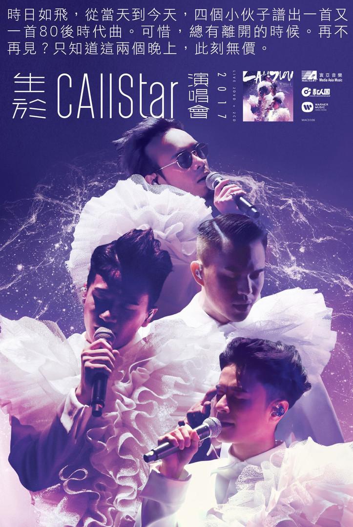 C AllStar - 生於 C AllStar 演唱會 2017
