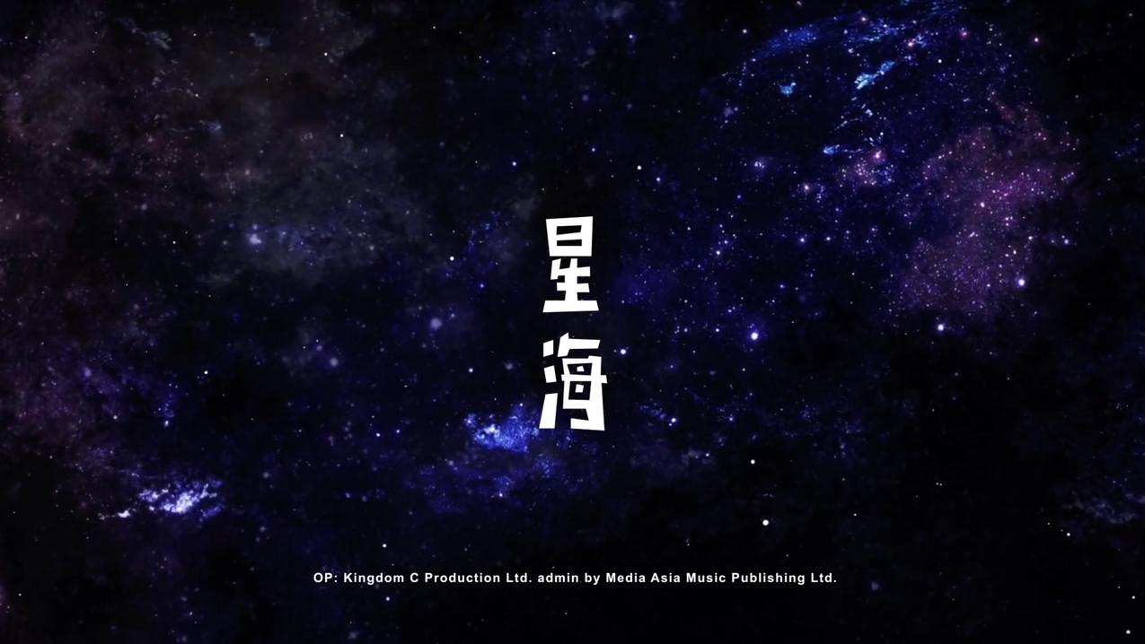 C AllStar - 星海 (紅館回顧篇)