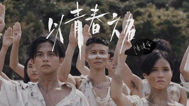 陳健安 On Chan - 以青春之名 In The Name Of Youth (Official Music Video)