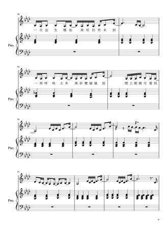 未知道琴譜-09