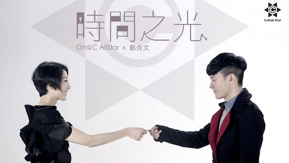 On@C AllStar x 鄭秀文 Sammi Cheng - 時間之光