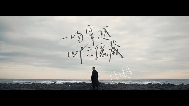 陳健安 - 一吻穿越四十六億歲 (Official Music Video)