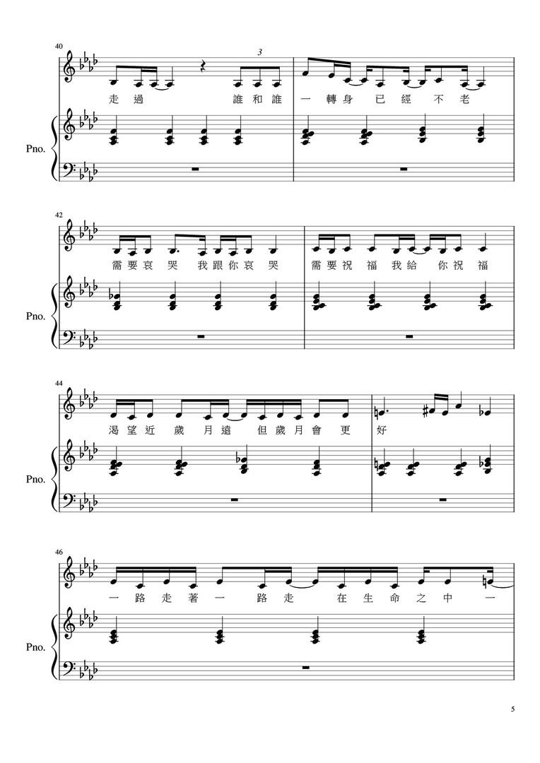未知道琴譜-05