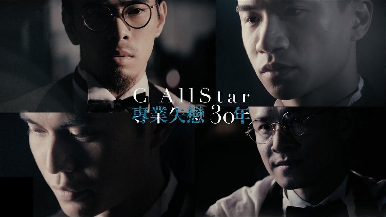 C AllStar - 專業失戀30年