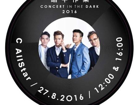 Concert in the Dark 暗中作樂 2016