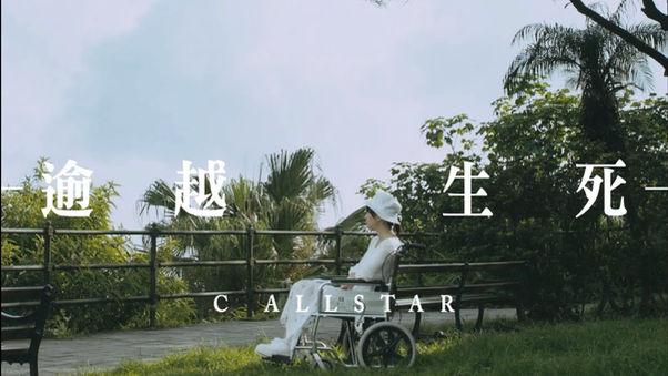 C AllStar - 逾越生死
