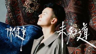 陳健安 On Chan - 未知道 Unknown (Official Handwriting Lyric Video)