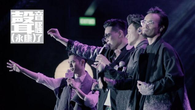 C AllStar featuring 蘇永康 William So - 聲音騷(永康)了