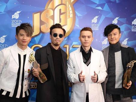 2017年勁歌金曲頒獎典禮