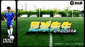足球先生 - C AllStar (花式足球)