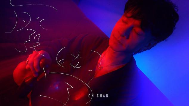 陳健安 On Chan - 廢學 faiology (Official Music Video)