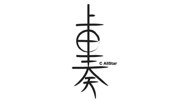 C AllStar 2015最新專輯第一主打《上車奏》 (1分鐘試聽版)