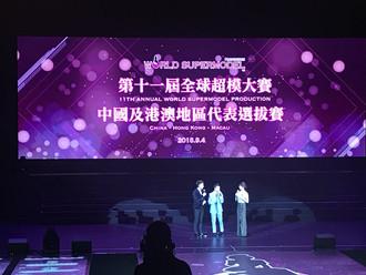 「第十一屆全球超模大賽-中國及港澳地區代表選拔賽」