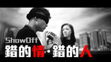 鍾乜乜@ShowOff - 錯的情・錯的人