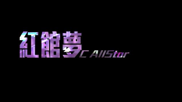 C AllStar - 紅館夢