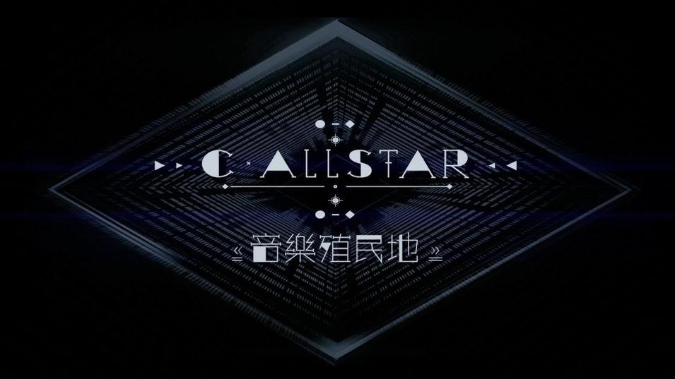 C AllStar 音樂殖民地