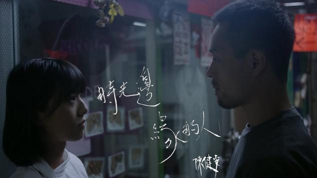 陳健安 On Chan - 時光邊緣的人 How To Stop Time (Official Music Video)