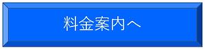 料金案内へ (2).png
