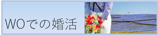 WOでの婚活バナー (2).png