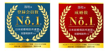 IBJ登録&成婚No1ロゴ (2).png