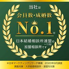 IBJ会員数成婚数No.1ロゴ.png