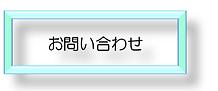 お問い合わせ (2).png