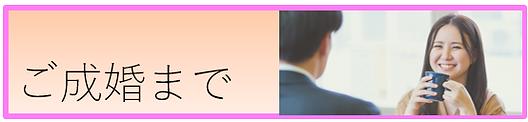 ご成婚まで (3).png